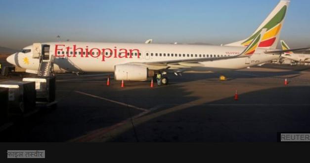 इथियोपियन एयरलाइन्सको यात्रुवाहक विमान दुर्घटना , १५७ जनाको मृत्यु