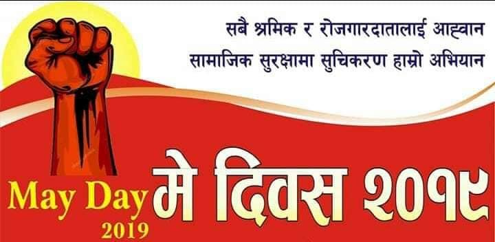 अन्तर्राष्ट्रिय श्रमिक दिवस: सामाजिक सुरक्षा कार्यान्वयनमा जोड